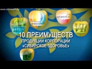 Сибирское здоровье в Уфе
