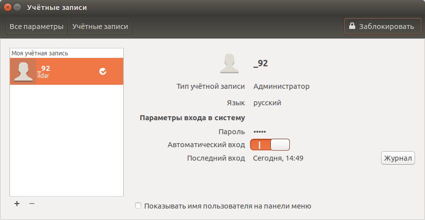 ввод пароля при запуске ubuntu